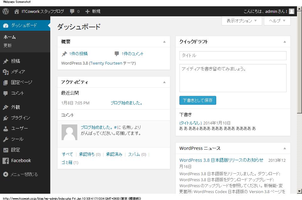 ワードプレスにソーシャルメディアのボタンを超簡単に追加する便利プラグイン