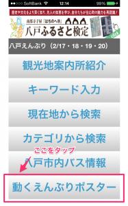 Screenshot_2014_02_16_12_14_52