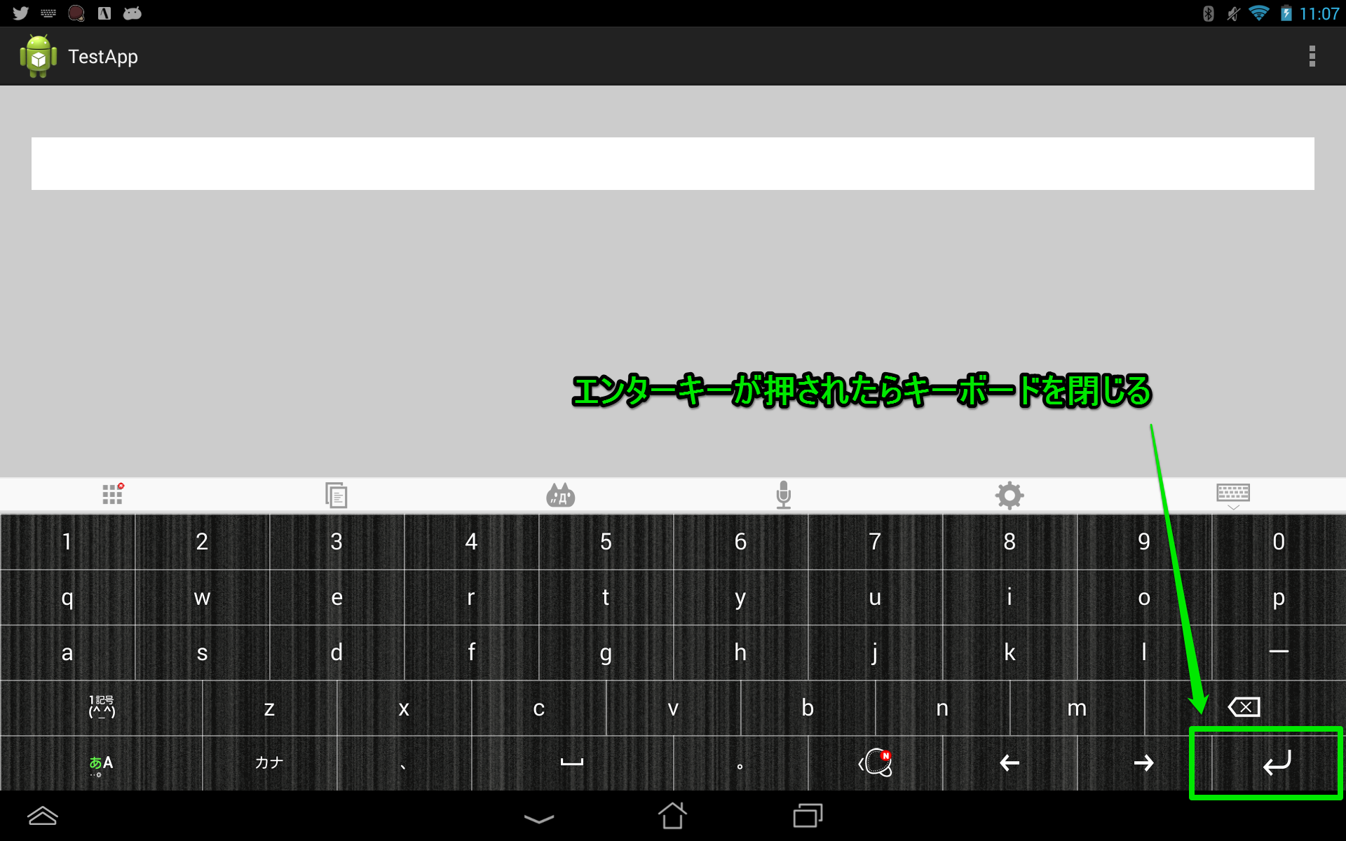 [AndroidのEditTextのTips その2] <br>エンターキーが押されたらキーボードを閉じる