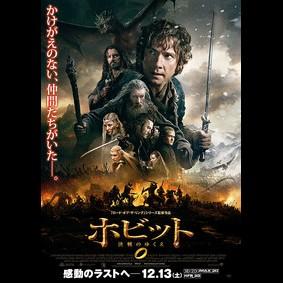 【映画】ホビット 決戦のゆくえ