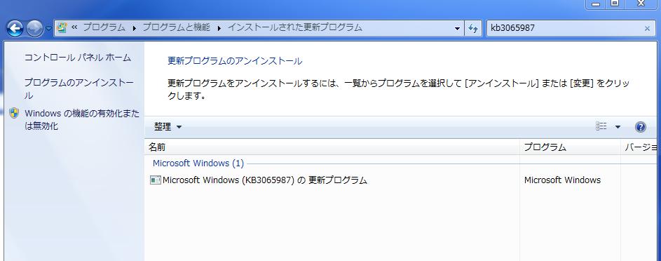 更新プログラム検索