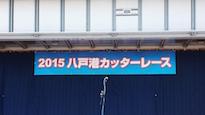 『2015八戸港カッターレース』に参加しました
