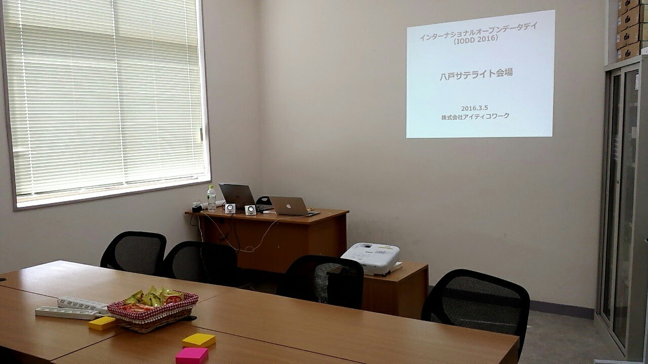 IODD2016(InternationalOpenDataDay)に参加しました。
