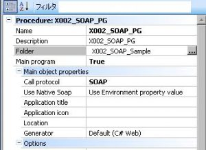 SOAPオブジェクトのプロパティ