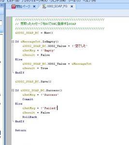 SOAPオブジェクトのソースコード